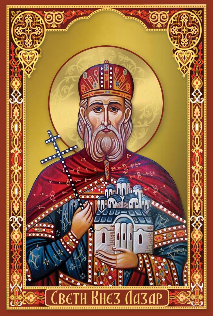 Видовдан – св. мученик Кнез Лазар